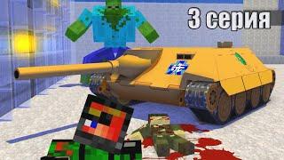 ЧТО ЭТО ЗА ГИГАНТ?! ЗОМБИ АПОКАЛИПСИС - Minecraft сериал - 3 СЕРИЯ