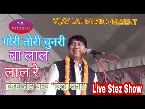 बिरहा सम्राट जी जब गाये गोरी तोरी चुनरी बा लाल लाल रे पब्लिक नाच उठी Singer: Vijay Lal Yadav