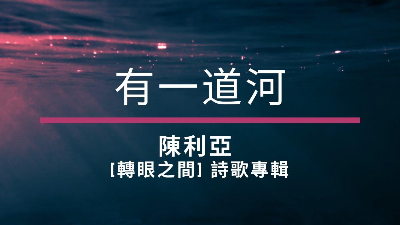 有一道河 / 陳利亞 [轉眼之間 詩歌專輯] - YouTube