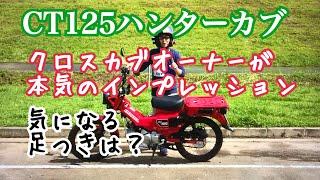あの〜〜足つき悪いって言ってるのはどこの誰ですか? 今回レンタルバイクを利用したのはこちら! モトオークレンタル https://rental.moto-auc.com 【レンタルバイク出た ...