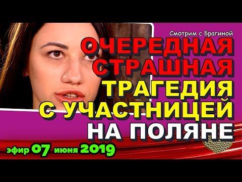ДОМ 2 НОВОСТИ на 6 дней Раньше Эфира 7 июня 2019 (07.06.2019)