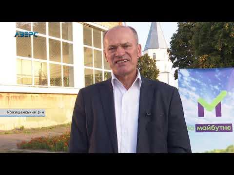 ТРК Аверс: Партія «За майбутнє» представила кандидатів у Копачівській громаді