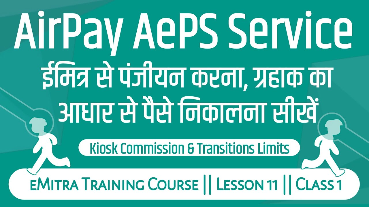 Download Airpay AEPS Service Online Registration || aeps cash withdrawal Prosses & Commission for eMitra