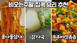 비오는주말 집콕 요리추천 [콩나물잡채][감자국][두부버…
