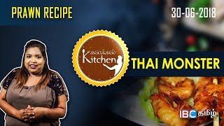 Thai Monster Prawns   Prawn Recipe   IBC Tamil   Kalakkal Kitchen