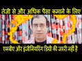 MBA & Engineering degree is not required for earn fast and more money ( Business Idea )