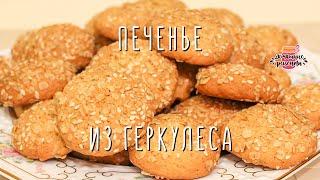 ПЕЧЕНЬЕ из ГЕРКУЛЕСА 🍪 ПРОСТОЙ и БЫСТРЫЙ рецепт овсяного печенья