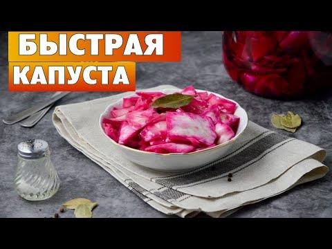 Офигенная маринованная капуста за один день! 💖 Капуста с чесноком и свеклой быстрого приготовления