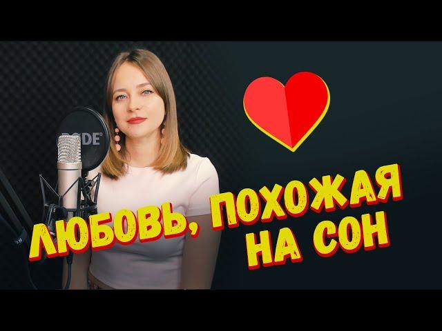 ЛЮБОВЬ ПОХОЖАЯ НА СОН - Александра Макарова (Алла Пугачева cover) / КАЛИНКА ЛАЙФ