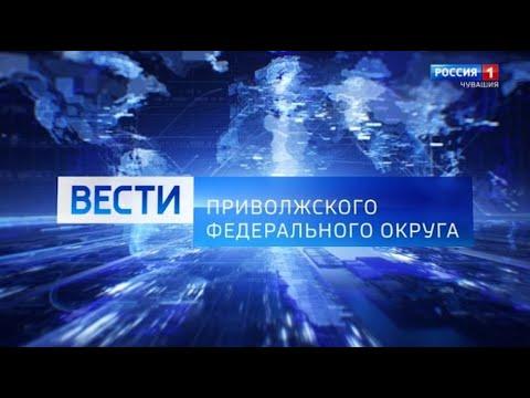 Вести ПФО. Выпуск 21.02.2020