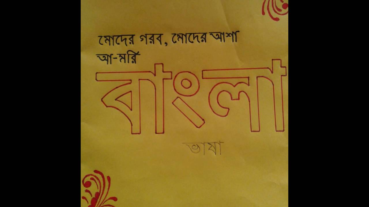 how to decorate front page cover page of bengali copy project how to decorate front page cover page of bengali copy project for class 1