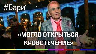 «Могло открыться кровотечение». PR-директор о первых минутах Бари Алибасова в реанимации