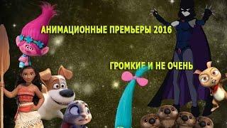 ОБЗОР НА ВСЕ АНИМАЦИОННЫЕ ФИЛЬМЫ 2016 ГОДА