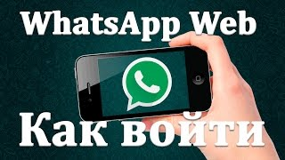 видео WhatsApp Messenger - приложение для общения