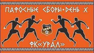 """ВЛОГ. Пафосные сборы """"Урала"""". День #10"""
