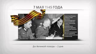 Календарь Победы. 7 мая 1945 года. (Великая Отечественная Война. )