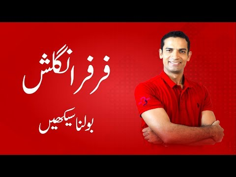 how to learn spoken english course in Urdu Hindi Spoken English tips by M. Akmal | The Skill Sets