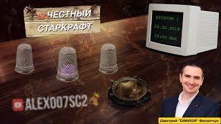 НЕчестный Старкрафт Ep.1 - DIMAGA - Эссенция Изначального