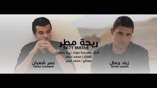 ريحة مطر - فيديو بالكلمات - عمر شعبان وزياد جمال