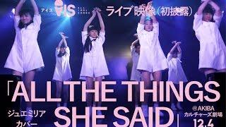 12月4日にAKIBAカルチャーズ劇場で行われた定期公演「AIS-Scream(アイ...