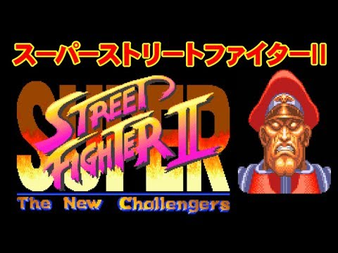 SUPER STREET FIGHTER II for SFC/SNES