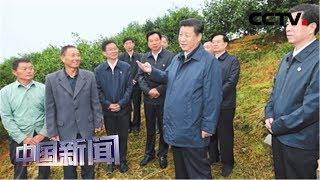[中国新闻] 习近平在河南考察时强调 坚定信心埋头苦干奋勇争先 谱写新时代中原更加出彩的绚丽篇章 | CCTV中文国际