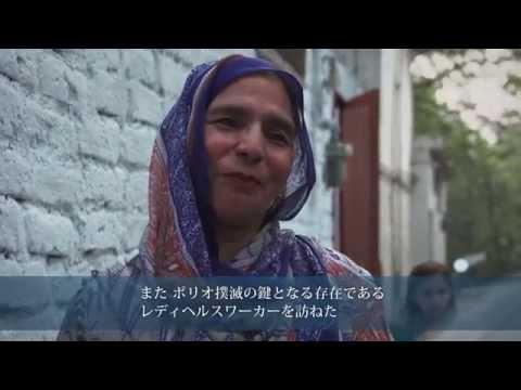 パキスタンへのポリオ現地視察 - Polio Learning Trip in Pakistan (Long Ver.)
