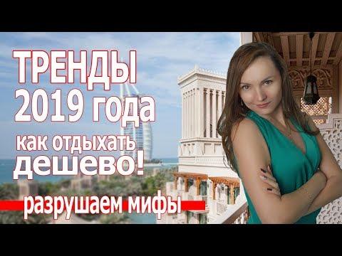 Как отдыхать дешево в России и за границей .Тренды путешествий 2019 куда поехать?