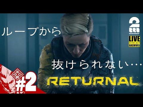 #2【初めてのループ】弟者の「リターナル(RETURNAL)」【2BRO.】