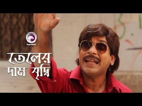 Bangla Funny Video | Teler Dam Briddhi | Mosharraf Karim