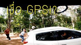 นี่แหละ ทำไมไม่ควรเชื่อ GPS โผล่กลางทางออฟโรดเลย