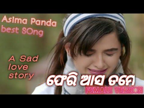 Pheri Aasa Tame Female Version Heart Touching Video#odiasadsong#asimapanda
