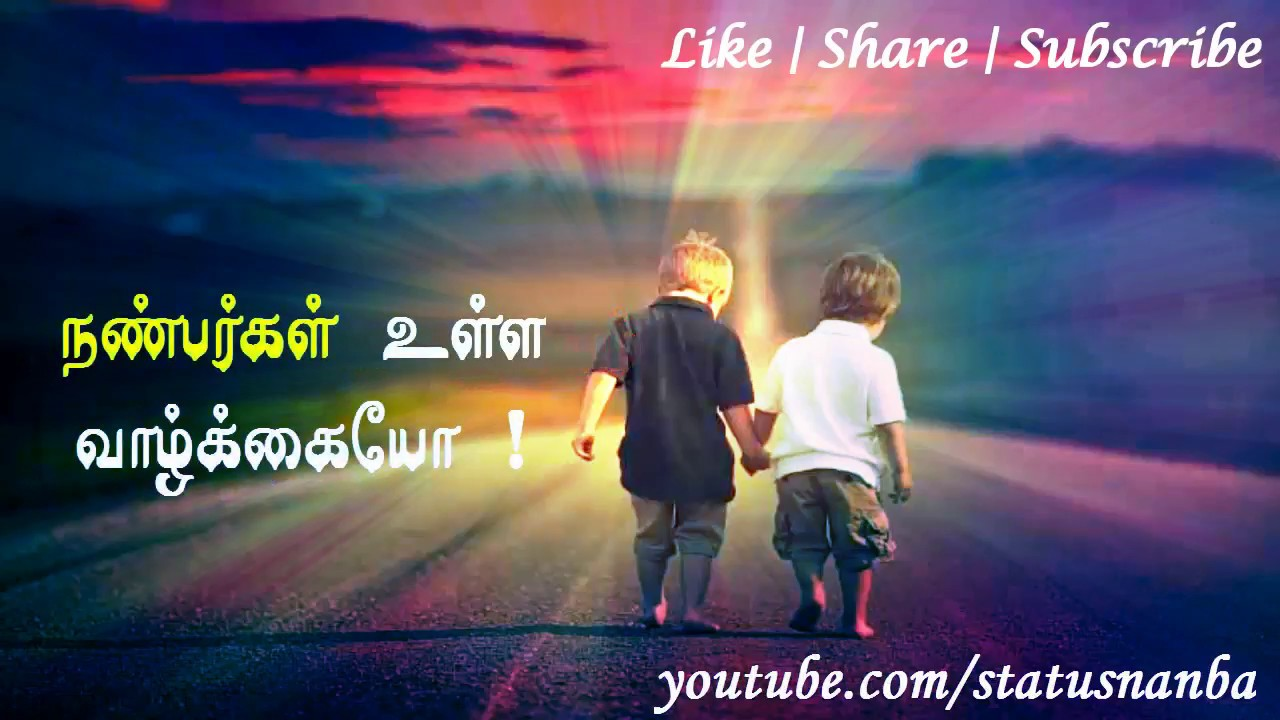 என நணபண True Friendship Feeling Whatsapp Status Tamil