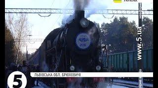 Вперед у минуле: Львівські залізничники запустили ретро-потяг