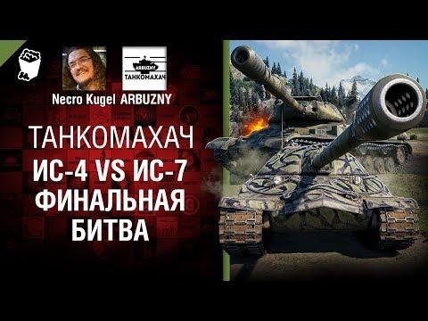 ИС-4 vs ИС-7: Финальная битва - Танкомахач №84 - от ARBUZNY и Necro Kugel [World of Tanks] thumbnail