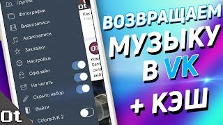 Download КАК ВЕРНУТЬ МУЗЫКУ В VK? Царский Вконтакте 2018 (VKSettings)! Mp3 and Videos
