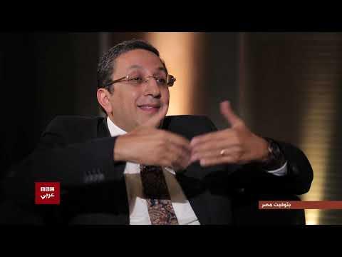بتوقيت مصر : حوار حول أحداث قرية دمشاو هاشم بمحافظة المنيا بعد الاعتداءات التي تعرض لها الأقباط .