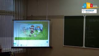 Урок английского языка