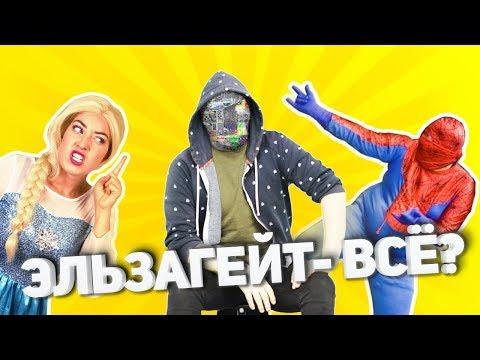 КОНЕЦ ЭЛЬЗАГЕЙТ НА ЮТУБ [netstalkers]