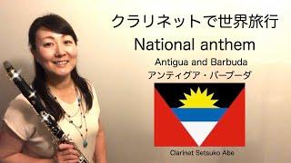 Anthem of  Antigua and Barbuda  国歌シリーズ『アンティグア・バーブーダ 』Clarinet Version