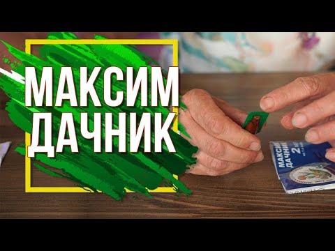 Лечение Грибковых заболеваний растений ✔️ Максим Дачник Инструкция ✔️ Советы Садоводам Garden zoo