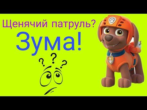 Обзор на набор Щенячий Патруль с машинкой и персонажем Зума!)Интернет-магазин Лукошкино.Pink_Review.