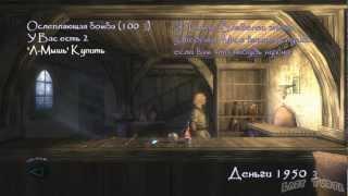 Thief: Deadly Shadows #13 - Где карта???