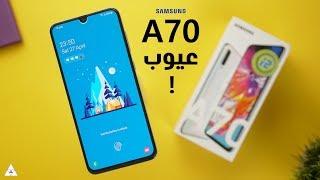 Samsung A70 Review | عيوب كتير و مميزات اكتر