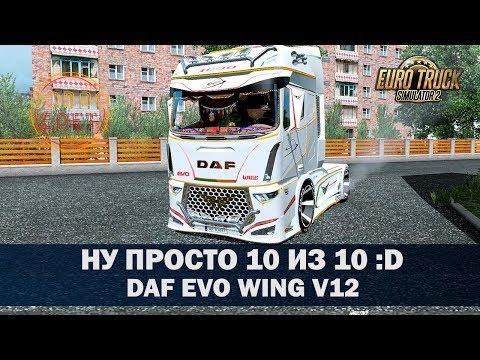 ✅Обзор мода DAF EVO WING V12 ETS2 1.35