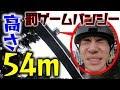 美 少年【ドッキリ罰ゲーム】バンジージャンプで衝撃の結末!