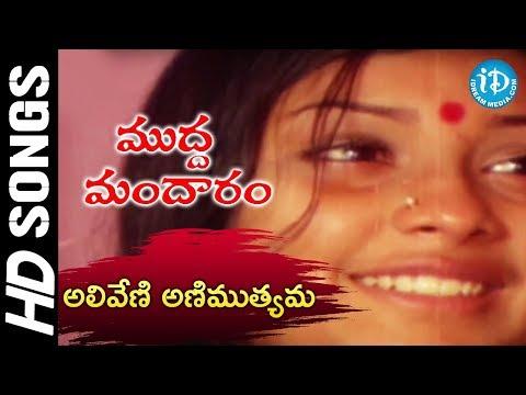 Mudda Mandaram Movie Songs - Aliveni Animutyama Song - Ramesh Naidu Songs