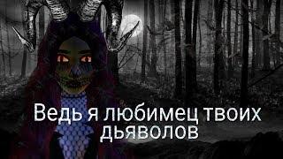 Ведь я любимец твоих дьяволов | Meme