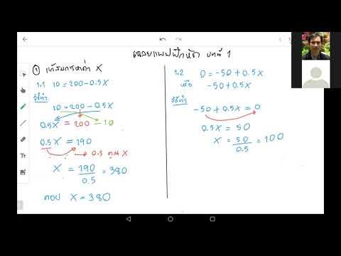 Natthaprat Nantiwatkun's Zoom Meeting แคลคูลัส Exponential and Logarithmic