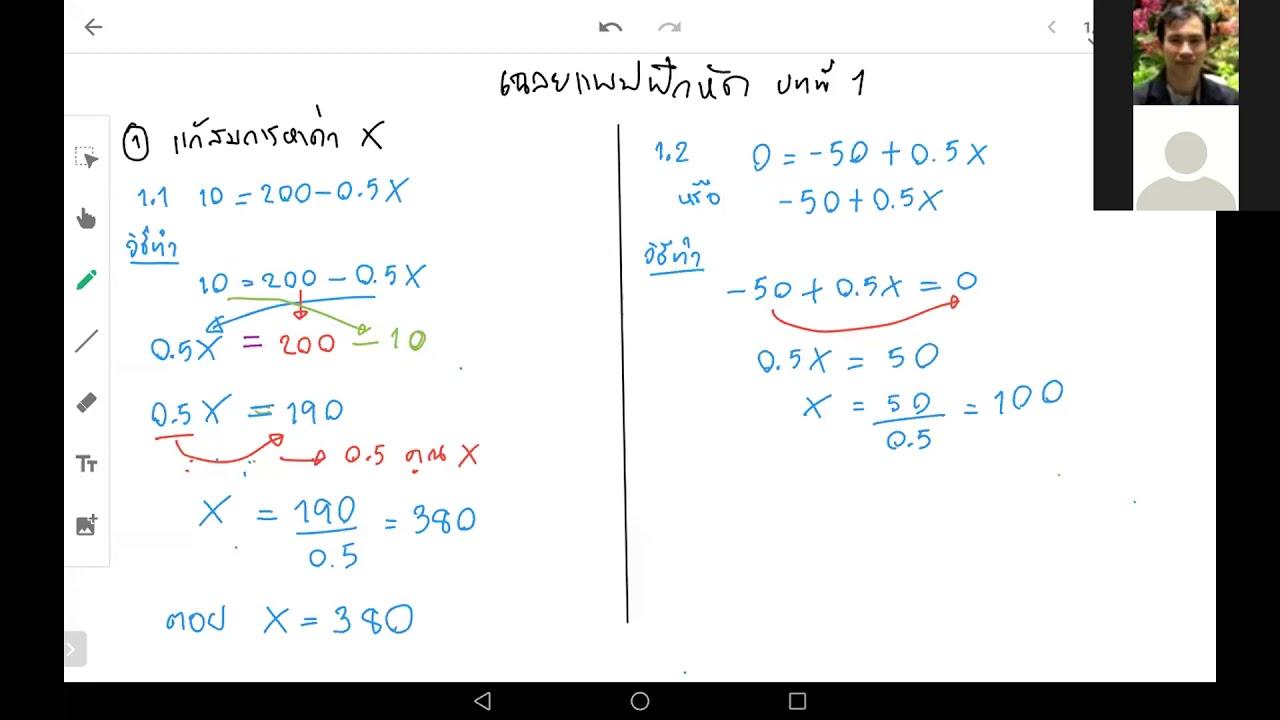 Photo of Natthaprat Nantiwatkun's Zoom Meeting แคลคูลัส Exponential and Logarithmic [เยี่ยมมาก